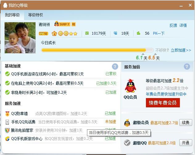小谢排行榜_QQ等级加速包推出,目前最高加速10.6天! - 新锐排行榜 - 小谢 ...